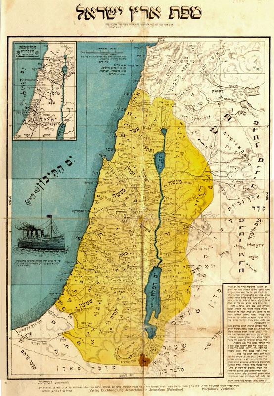 eretz Israel