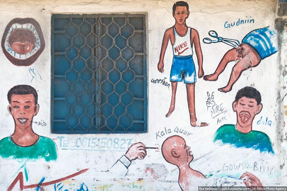 somali wall