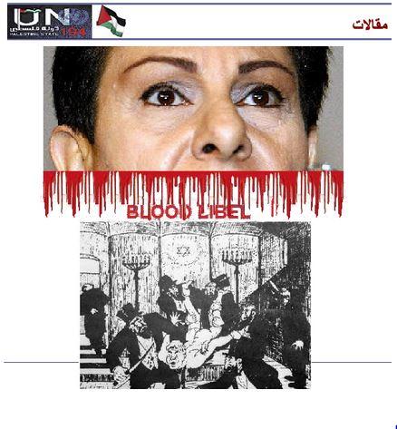 hanan ashrawi blood libel