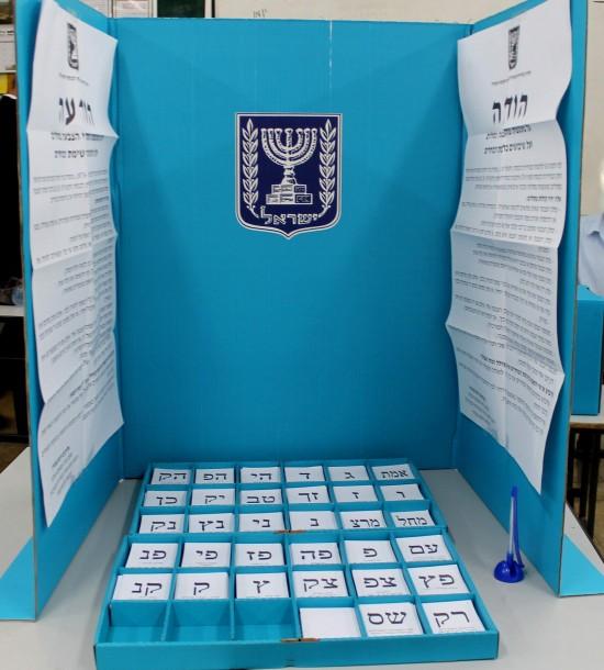 Israeli Election2015